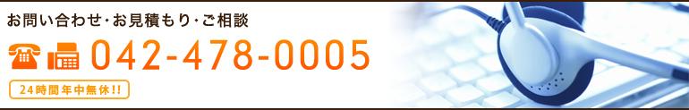 お問い合わせ・お見積もり・ご相談 TEL/FAX:042-478-0005